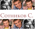Сайт актера Сергея Сотникова